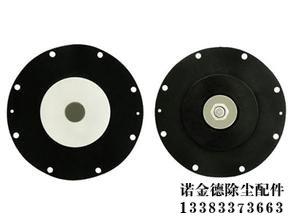 DMF-Z-76S电磁脉冲阀膜片