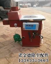 小型取暖炉除尘器
