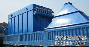 6吨锅炉除尘器