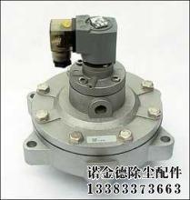 YMF-50电磁脉冲阀