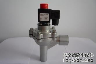 QMF-100电磁脉冲阀