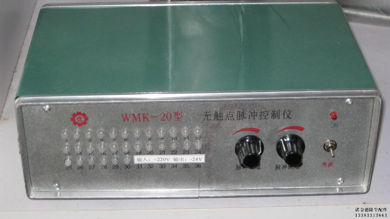 无触点脉冲控制仪_除尘器配件-除尘器配件厂家-诺